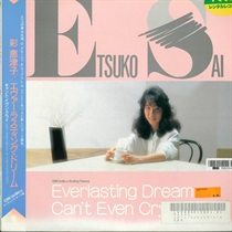EVERLASTING DREAM(USED)
