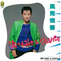 涙のTAKE A CHANCE(USED)