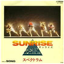 SUNRISE(USED)