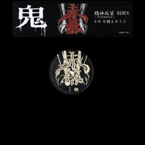 精神病質 Remix / 合鍵 / カラス  Comment   レコード・CD通販のマンハッタ