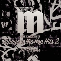 THE EXCLUSIVES JAPANESE HIP HOP HITS 2