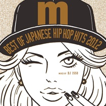 BEST OF JAPANESE HIP HOP HITS 2012