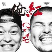 俺と紅 - MIXED BY DJ KAJI