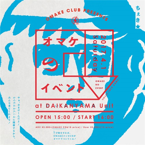OMAKE CLUB PRESENTS オマケのイベント(TICKET)