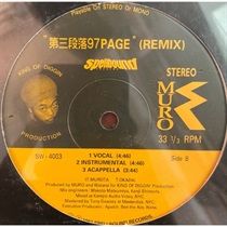 第三段落97PAGE REMIX (USED)
