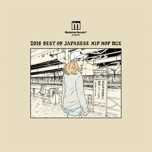2016 BEST OF JAPANESE HIP HOP MIX