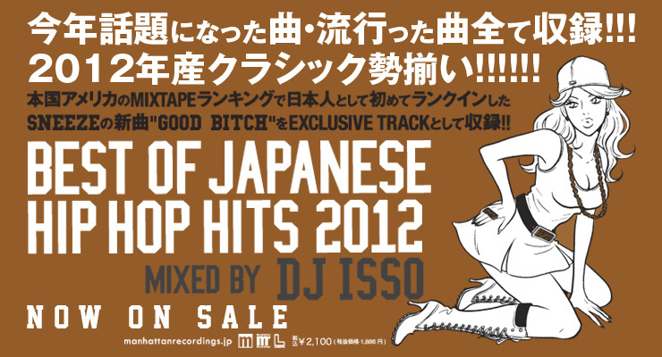 DJ ISSO Best Of Japanese Hip Hop Hits 2012 mixed by DJ ISSO