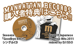 Manhattan Records購入者特典